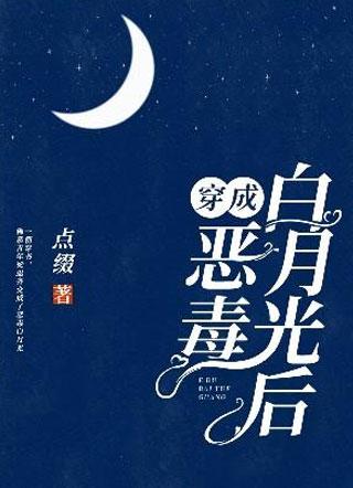 穿成恶毒白月光后小说小说