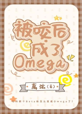 小说被咬后成了omega小说