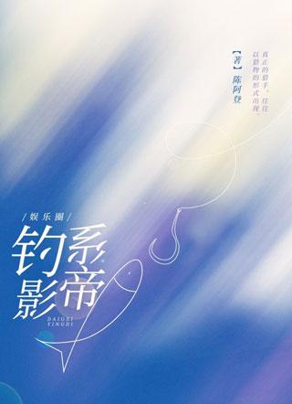 【娱乐圈】钓系影帝小说