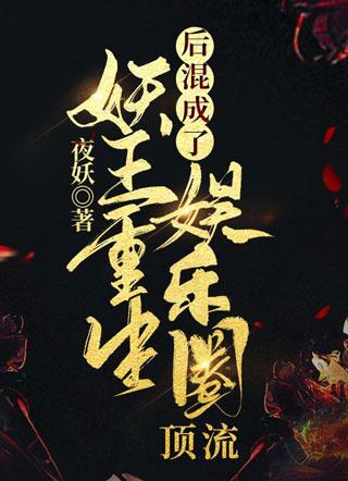 妖王重生后混成了娱乐圈顶流小说