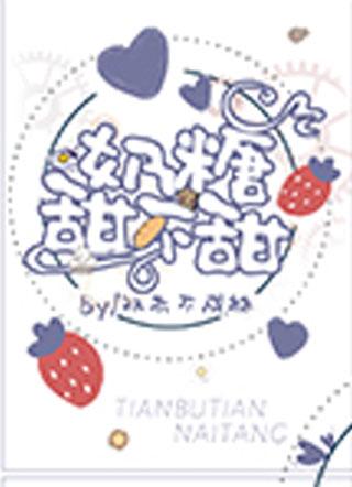 【ABO】奶糖甜不甜小说